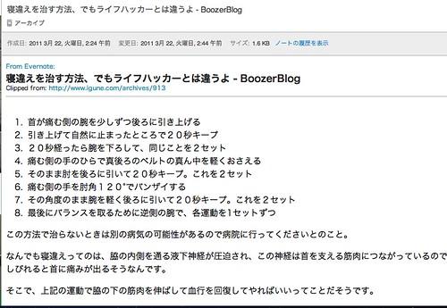 スクリーンショット 2011-12-20 9.05.47