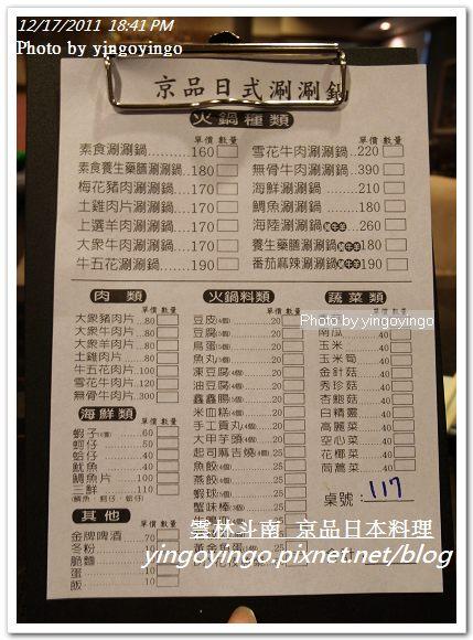 雲林斗南_京品日本料理20111217_R0049788