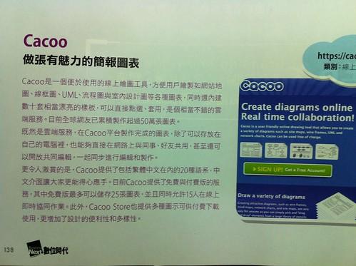 Cacoo:做張有魅力的圖表