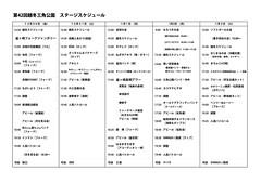 2011_越冬ステージスケジュール