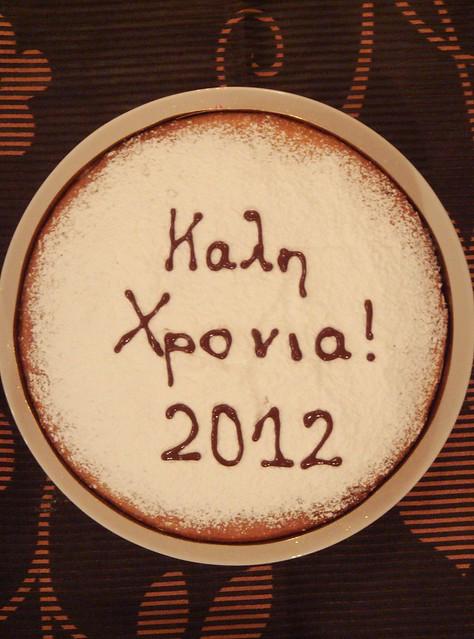 Vasilopita 2011