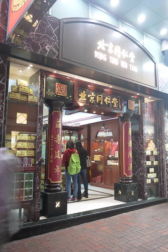 香港 油麻地
