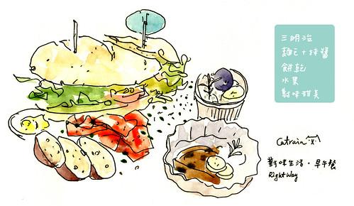 對味早午餐3 (1)