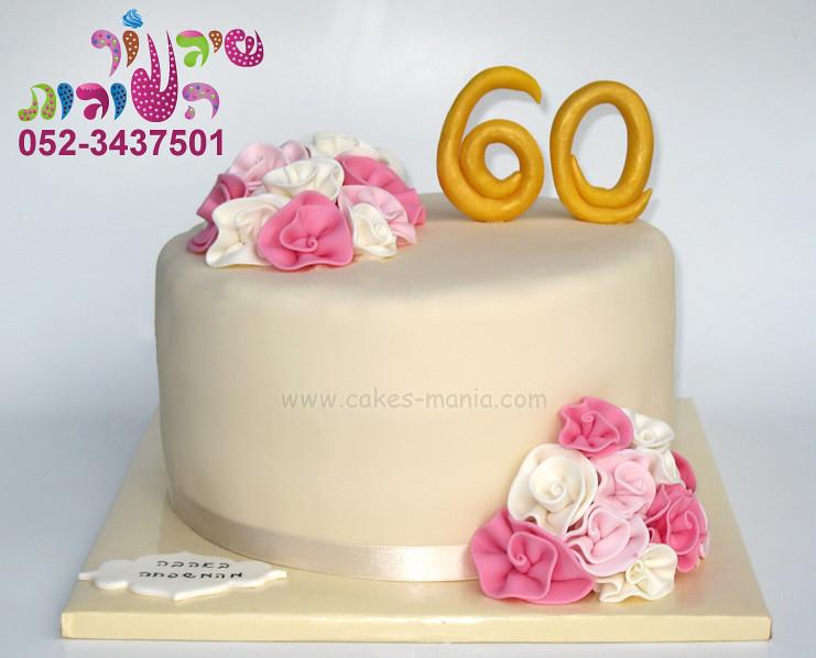 60s Birthday Cake By Cakes Mania