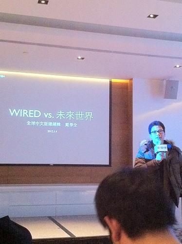 Wired中文版總編輯