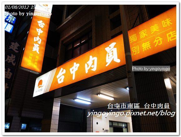 台中南區_台中肉員20120108_R0050363