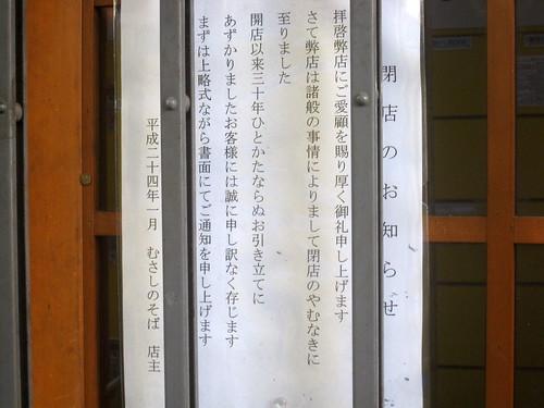 張り紙@むさしのそば(江古田)