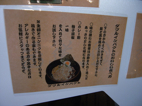 『醤道 ver 匠(奈良三条本店)』-11