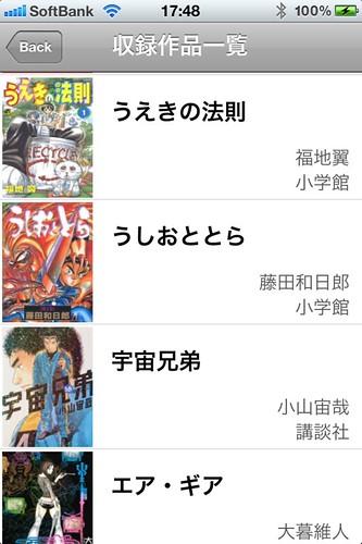 mangameigen1-4