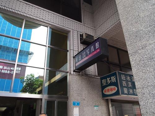 阿法写真館 台湾 変身写真館