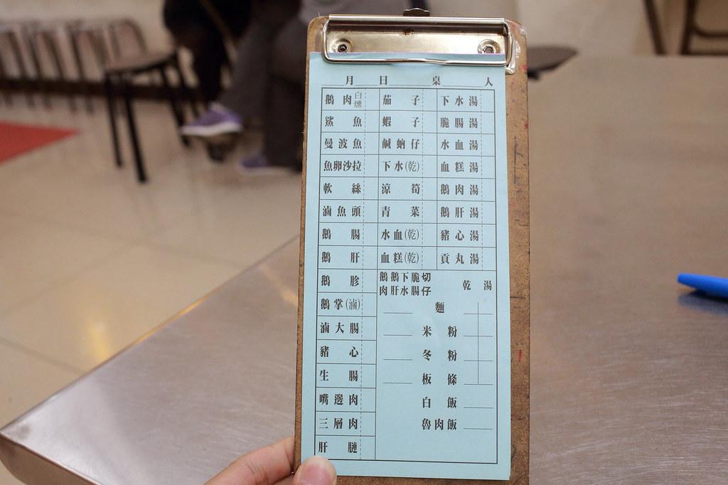 20160517萬華-一鑫鵝肉 (7)