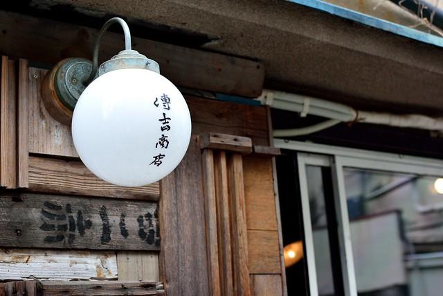 北千住_傳吉商店の軒先のランプ