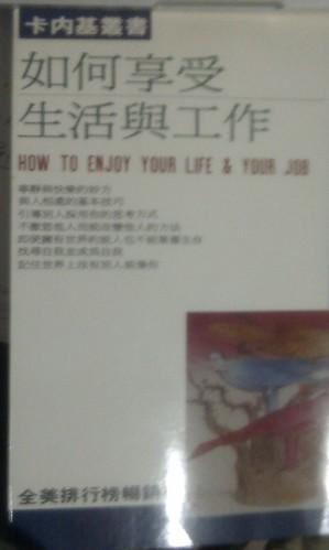 如何享受工作與生活