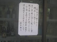 張り紙@瀧島酒店(江古田)