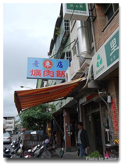 老朱爌肉飯2