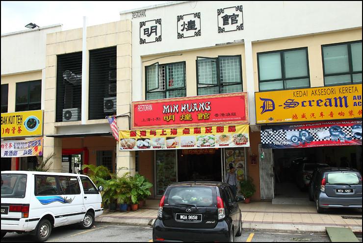 min-huang-restaurant