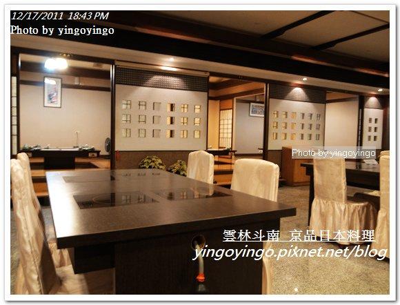 雲林斗南_京品日本料理20111217_R0049789