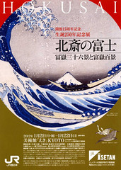 hokusai exhibit