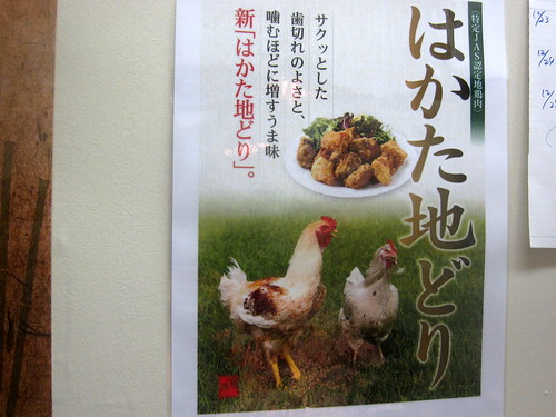 張り紙@地鶏道場(練馬)
