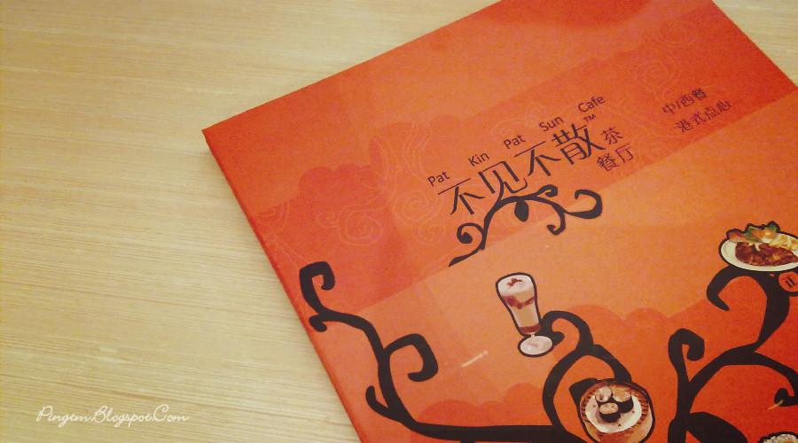 不见不散茶餐厅 / Pat Kin Pat Sun Cafe @ PV128