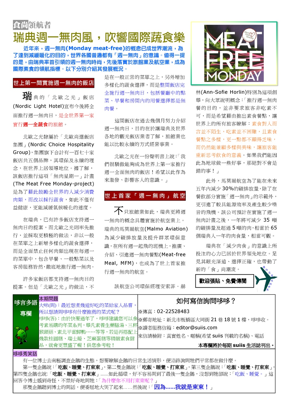 suiis 生活誌-2011-12_Page_2