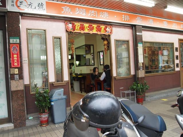 三元號、台北