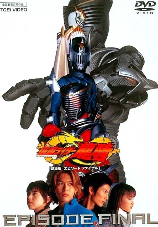 【電影】衝擊的最終章節《劇場版 假面騎士龍騎 EPISODE FINAL》