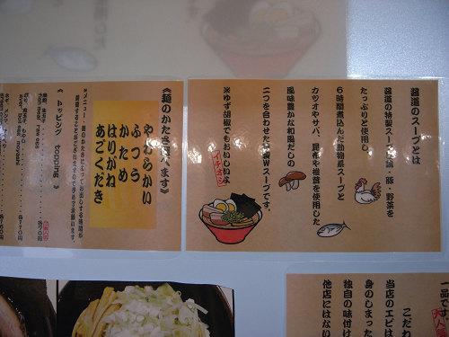 『醤道 ver 匠(奈良三条本店)』-06
