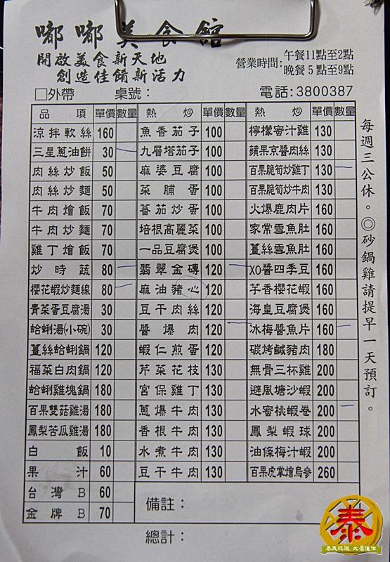 2011.12.04 大溪嘟嘟美食館三訪
