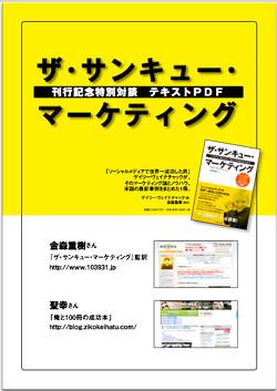 thank_pdf