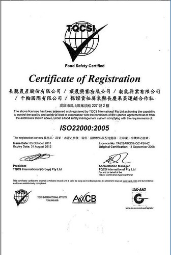iso22000 2005