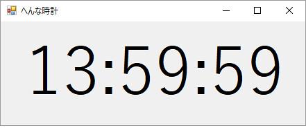 へんな時計2