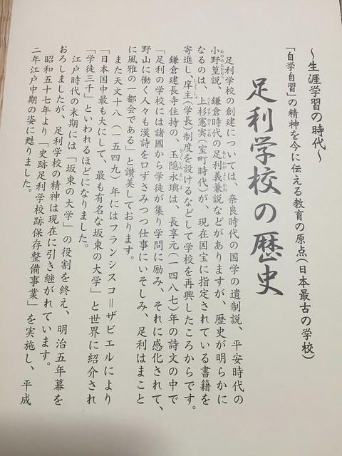 日本国中最も大にして最も有名な坂東の大学