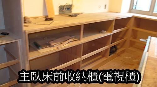 6.4主臥床前收納櫃(電視櫃)