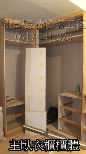 6.5主臥衣櫃櫃體