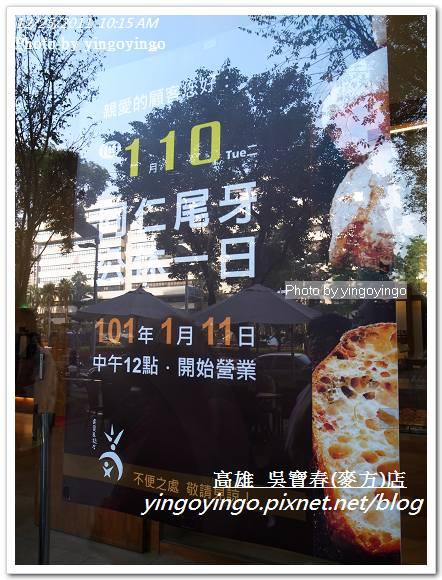 高雄苓雅區_吳寶春麵包店20111225_R0050070