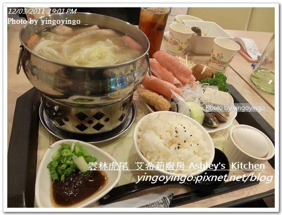 雲林虎尾_艾希莉廚房20111203_R0044339