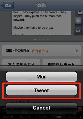 apptweeter1