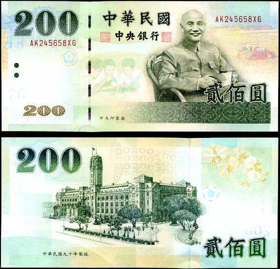 200 Yuan Taiwan 2001, Pick 1992