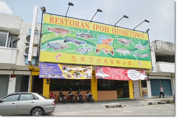 Ipoh Hometown Restaurant