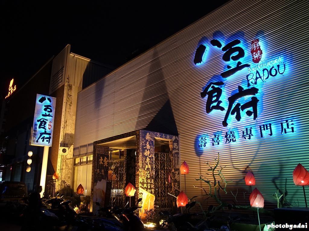 2012.1.13 台中八豆食府_GRD4
