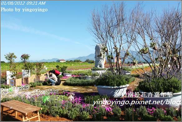 2011南投花卉嘉年華20120108_I2336