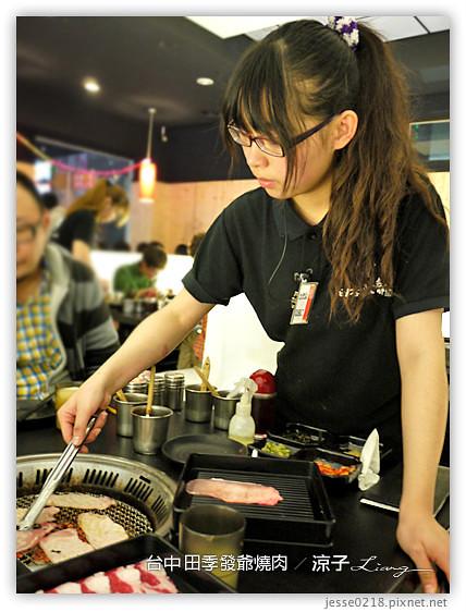 台中 田季發爺燒肉 7