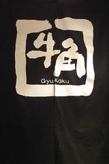 Gyu-Kaku Cupertino