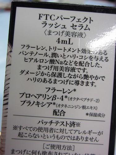 FELICE TOWAKO COSME フェリーチェ トワコ コスメ まつ毛用美容液パーフェクト ラッシュ セラム