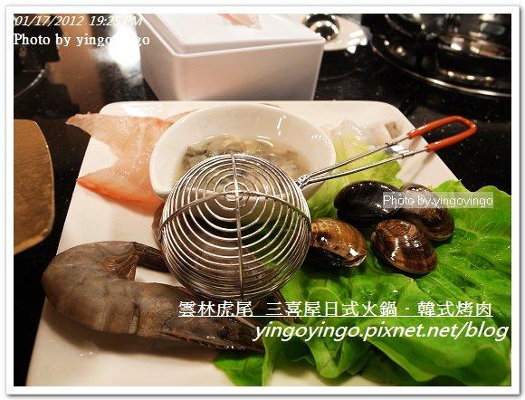 雲林虎尾_三喜屋20120117_R0050544