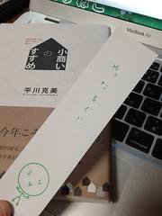 ミシマ社さんのしおり(裏)