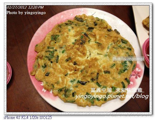 嘉義中埔_來知味窯雞20120227_IP0028