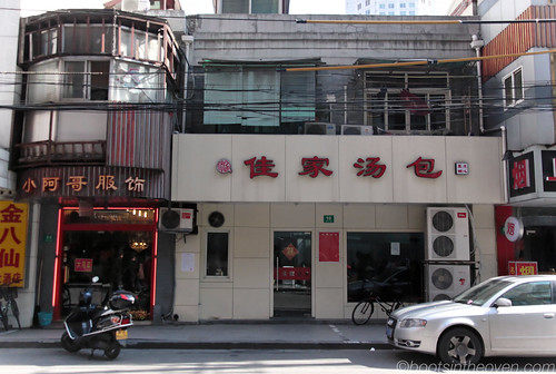 Jia Jia Exterior (上海黄浦区黄河路90号(近凤阳路))