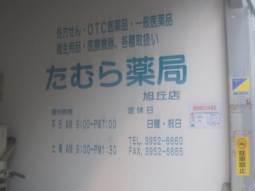 案内@たむら薬局(江古田)